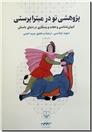 خرید کتاب پژوهشی نو در منشاء میترا پرستی از: www.ashja.com - کتابسرای اشجع