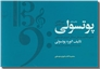 خرید کتاب پوتسولی - منضم به کتاب تئوری موسیقی از: www.ashja.com - کتابسرای اشجع