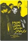 خرید کتاب تجزیه و تحلیل موسیقی برای جوانان از: www.ashja.com - کتابسرای اشجع