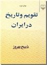 خرید کتاب تقویم و تاریخ در ایران از: www.ashja.com - کتابسرای اشجع