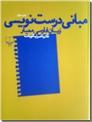 خرید کتاب مبانی درست نویسی از: www.ashja.com - کتابسرای اشجع