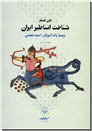 خرید کتاب شناخت اساطیر ایران از: www.ashja.com - کتابسرای اشجع