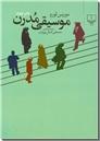 خرید کتاب موسیقی مدرن از: www.ashja.com - کتابسرای اشجع