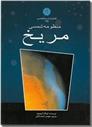 خرید کتاب مریخ (منظومه شمسی) از: www.ashja.com - کتابسرای اشجع
