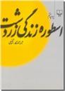 خرید کتاب اسطوره زندگی زردشت از: www.ashja.com - کتابسرای اشجع