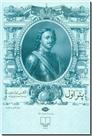 خرید کتاب پتر اول از: www.ashja.com - کتابسرای اشجع