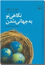 خرید کتاب نگاهی نو به جهانی شدن از: www.ashja.com - کتابسرای اشجع