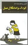 خرید کتاب آخرین روشهای چاره ساز، کودک و استقلال عمل از: www.ashja.com - کتابسرای اشجع