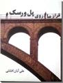 خرید کتاب قرار ما روی پل ورسک از: www.ashja.com - کتابسرای اشجع