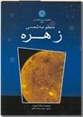 خرید کتاب زهره - منظومه شمسی از: www.ashja.com - کتابسرای اشجع