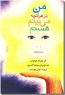 خرید کتاب من در هر آنچه می بینم ، هستم از: www.ashja.com - کتابسرای اشجع