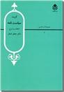 خرید کتاب گزیده سیاست نامه - سیرالملوک از: www.ashja.com - کتابسرای اشجع