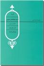 خرید کتاب گزیده تاریخ جهانگشای جوینی از: www.ashja.com - کتابسرای اشجع