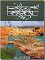 خرید کتاب اطلس راه های ایران از: www.ashja.com - کتابسرای اشجع