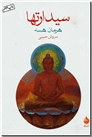 خرید کتاب سیدارتها - سیدارتا از: www.ashja.com - کتابسرای اشجع