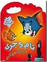 خرید کتاب تام و جری و عاقبت طمع کاری - دو زبانه از: www.ashja.com - کتابسرای اشجع