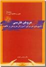 خرید کتاب عروض فارسی ماهیار از: www.ashja.com - کتابسرای اشجع