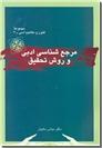 خرید کتاب مرجع شناسی ادبی و روش تحقیق از: www.ashja.com - کتابسرای اشجع