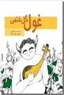 خرید کتاب عینکی رفته بیرون، به کوچه و خیابون از: www.ashja.com - کتابسرای اشجع
