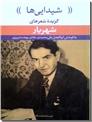 خرید کتاب شیدایی ها، شعرهای شورانگیز شهریار از: www.ashja.com - کتابسرای اشجع