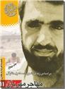 خرید کتاب مهاجر مهربان از: www.ashja.com - کتابسرای اشجع