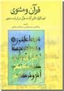 خرید کتاب قرآن و مثنوی از: www.ashja.com - کتابسرای اشجع