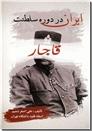 خرید کتاب ایران در دوره سلطنت قاجار از: www.ashja.com - کتابسرای اشجع