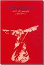 خرید کتاب شرح مثنوی  مولوی موسوم به مخزن الاسرار از: www.ashja.com - کتابسرای اشجع