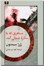 خرید کتاب مسافری که با ستاره شمال از: www.ashja.com - کتابسرای اشجع