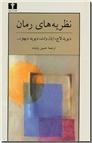 خرید کتاب نظریه های رمان از: www.ashja.com - کتابسرای اشجع