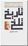 خرید کتاب تاریخ تلخ به روایت شاملو از: www.ashja.com - کتابسرای اشجع