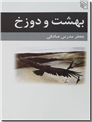 خرید کتاب بهشت و دوزخ از: www.ashja.com - کتابسرای اشجع