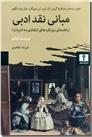 خرید کتاب مبانی نقد ادبی از: www.ashja.com - کتابسرای اشجع