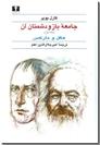 خرید کتاب جامعه باز و دشمنان آن از: www.ashja.com - کتابسرای اشجع
