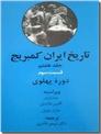 خرید کتاب تاریخ ایران کمبریج، دوره پهلوی از: www.ashja.com - کتابسرای اشجع