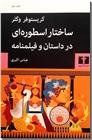 خرید کتاب ساختار اسطوره ای در فیلمنامه از: www.ashja.com - کتابسرای اشجع