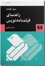خرید کتاب راهنمای فیلمنامه نویس از: www.ashja.com - کتابسرای اشجع