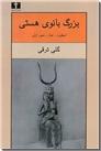 خرید کتاب بزرگ بانوی هستی از: www.ashja.com - کتابسرای اشجع