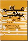 خرید کتاب علم موفقیت از: www.ashja.com - کتابسرای اشجع