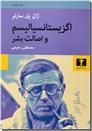 خرید کتاب اگزیستانسیالیسم و اصالت بشر از: www.ashja.com - کتابسرای اشجع