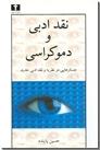 خرید کتاب نقد ادبی و دموکراسی از: www.ashja.com - کتابسرای اشجع