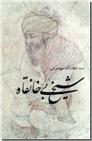خرید کتاب شیخ بی خانقاه از: www.ashja.com - کتابسرای اشجع