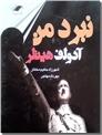 خرید کتاب نبرد من از: www.ashja.com - کتابسرای اشجع