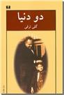 خرید کتاب دو دنیا از: www.ashja.com - کتابسرای اشجع