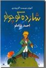 خرید کتاب شازده کوچولو از: www.ashja.com - کتابسرای اشجع