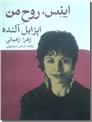 خرید کتاب اینس، روح من از: www.ashja.com - کتابسرای اشجع