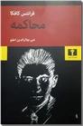 خرید کتاب محاکمه - کافکا از: www.ashja.com - کتابسرای اشجع