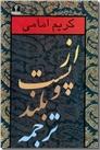خرید کتاب از پست و بلند ترجمه 2 از: www.ashja.com - کتابسرای اشجع