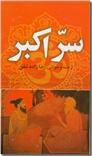 خرید کتاب سر اکبر - اوپانیشاد از: www.ashja.com - کتابسرای اشجع