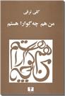 خرید کتاب من هم چه گوارا هستم از: www.ashja.com - کتابسرای اشجع